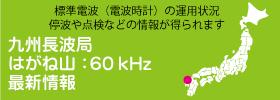 九州局(佐賀県はがね山送信所)