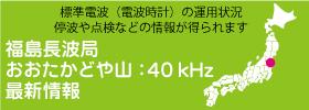 福島局(福島県おおたかどや山送信所)