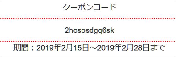 クーポンページにアクセスして、クーポンコードをコピペしてください。