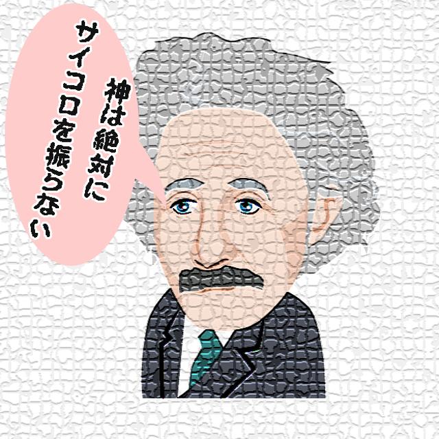 Albert Einstein アルベルト・アインシュタイン