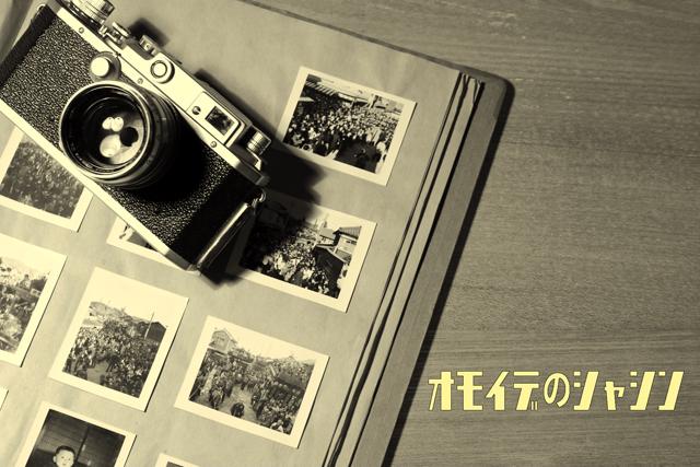 仕舞い込んだフィルム写真時代のアルバム