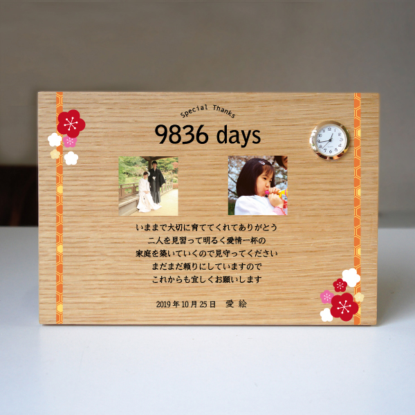 生まれた日から結婚記念日となる今日まで-・・・days