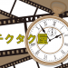 オリジナル時計専門店チクタク屋スターキッズ